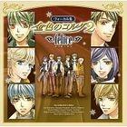 La Corda d'oro 2 Vocal Collection -felice- (Japan Version)