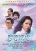 Rainbow Connections (1980) (DVD) (Ep. 1-13) (To Be Continued) (Digitally Remastered) (ATV Drama) (Hong Kong Version)