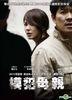 Montage (2013) (DVD) (Taiwan Version)