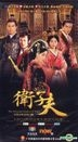 The Virtuous Queen of Han (DVD) (End) (China Version)