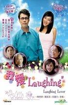 我爱Laughing (DVD) (香港版)