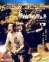 The Stolen Years (2013) (Blu-ray) (Hong Kong Version)