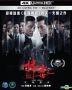The White Storm 2 - Drug Lords (2019) (4K Ultra HD + Blu-ray) (Hong Kong Version)