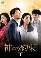 A Pledge to God (DVD) (Box 1) (Japan Version)
