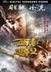 Journey To The West: The Demons Strike Back (2017) (DVD) (Hong Kong Version)