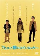 Ahiru To Kamo No Coin Locker (DVD) (Japan Version)
