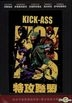 Kick-Ass (2010) (DVD) (Taiwan Version)