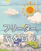 Freeter, Ie wo Kau Special (Blu-ray) (Japan Version)
