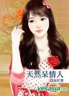 Lian Hong Hong 319 -  Tian Ran Ai Qing Ren