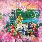 Senkou [Type A](SINGLE+DVD) (First Press Limited Edition) (Japan Version)