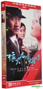 Old Days In Shanghai (H-DVD) (End) (China Version)