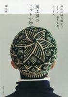 Kaze Koubou no Knit Komono