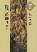 inka no kazari 2 daikatsujibon shiri zu