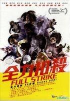 Full Strike (2015) (DVD) (2-Disc Edition) (Hong Kong Version)