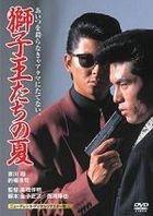 Shishio tachi no Natsu (DVD) (Digitally Remastered Edition) (Japan Version)