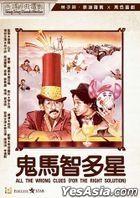 All the Wrong Clues (1981) (DVD) (Hong Kong Version)