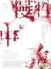 Dead Slowly (2009) (DVD) (Hong Kong Version)