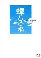Semi Shigure Premium Edition (Japan Version)