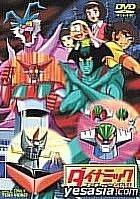 Dynamic Compilation DVD Vol.1 (Japan Version)