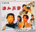 Shanghai Operas -  Di Xie Fu Rong (VCD) (China Version)