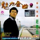 Mei Li Jin Qu Vol.2 Karaoke (VCD) (Malaysia Version)