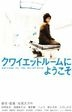 Welcome to the Quiet Room (DVD) (Special Priced Edition) (English Subtitled) (Japan Version)