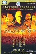 Han Wu Da Di (Part I) (Vol.1-30) (To Be Contined) (China Version)