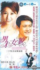Boy & Girl (VCD) (Ep. 1-20) (End) (China Version)