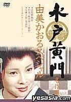 Mitokoumommeisakusen'yumikao ruserekushon01