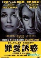 Love Crime (DVD) (Taiwan Version)