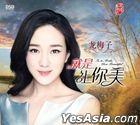 Jiu Shi Rang Ni Mei (DSD) (China Version)