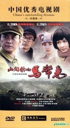 Shan Jian Ling Xiang Ma Bang Lai (DVD) (End) (China Version)