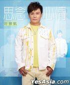 Si Nian Xin Qing (CD + DVD)