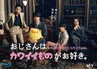 Middle-Aged Man Loves Cute Things (Blu-ray Box) (Normal Ediiton) (Japan Version)