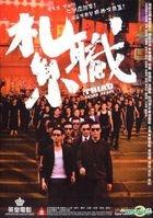 Triad (2012) (DVD) (Hong Kong Version)