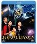 Okaeri, Hayabusa (Blu-ray) (2D+3D) (Normal Edition) (Japan Version)