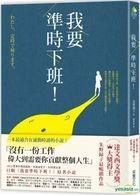 Wo Yao Zhun Shi Xia Ban ! ( Ri Ju ^ Wo Yao Zhun Shi Xia Ban V Yuan Zhu Xiao Shuo )