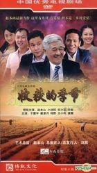 The Harvest Season (H-DVD) (End) (China Version)