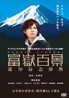 Fugaku Hyakkei Haruka Naru Basho - Starring Takashi Tsukamoto (DVD) (Japan Version)