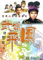 The Flying Phoenix From Wudang (DVD) (Hong Kong Version)