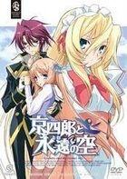 Kyoshiro To Towa No Sora - DVD Box (DVD) (Limited Edition) (Japan Version)