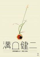 Kenji Mizoguchi Daiei Sekuhinshu Vol.1 1951-1954 (Japan Version)