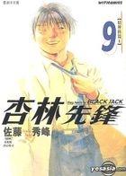 Say Hello To Black Jack Vol.9