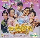 Si Da Jin Chai (VCD) (China Version)