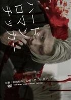 Hard Romanticker (DVD) (Japan Version)