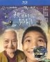 To My Dear Granny (Blu-ray) (Limited Edition) (Taiwan Version)