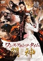 Once Upon a Time (2017) (DVD) (Japan Version)