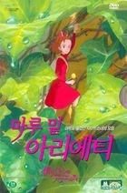 The Borrowers (DVD) (2-Disc) (First Press Edition) (Korea Version)