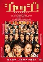 Judge! (2014) (DVD)(Japan Version)