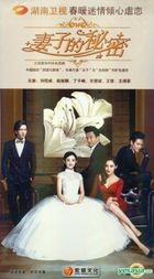 The Wife's Secret (2014) (H-DVD) (Ep. 1-54) (End) (China Version)